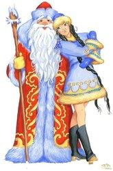 Вызов Деда Мороза и Снегурочки на праздник