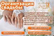 Оформление,  организация и проведение Свадеб